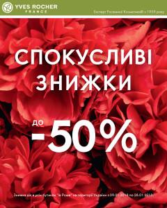 2_SALES_UA1_264х330