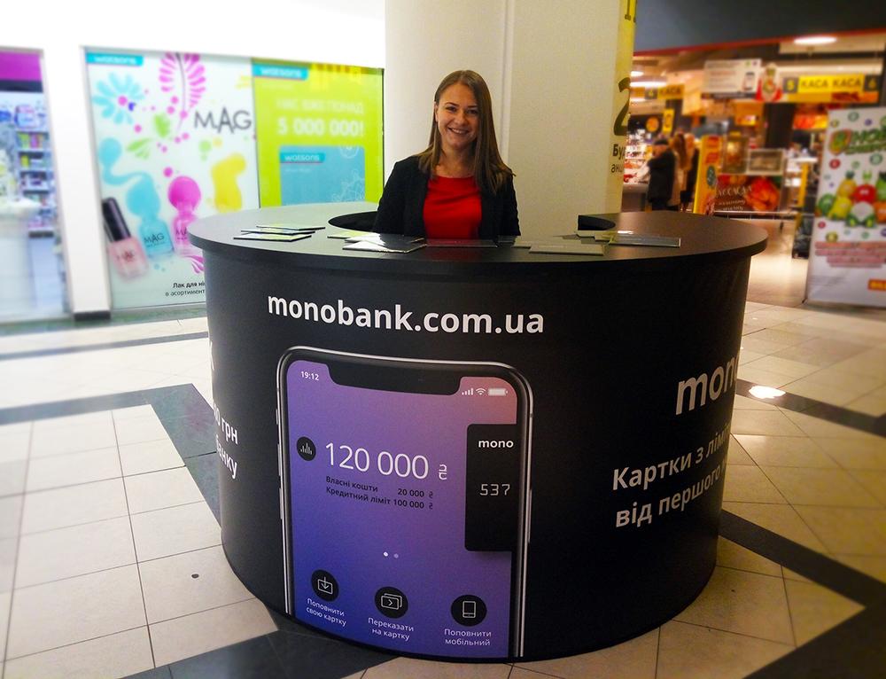 Monobank в ТЦ Globus