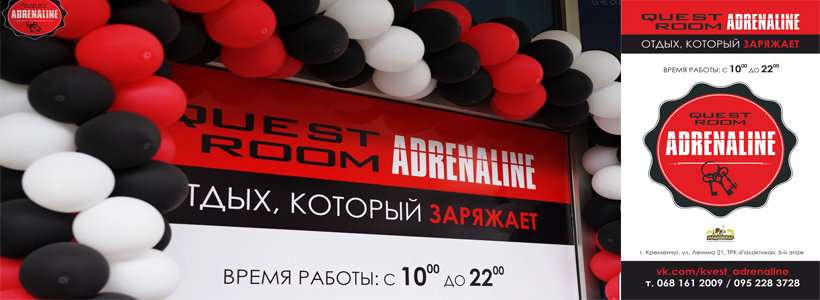 адреналин-3